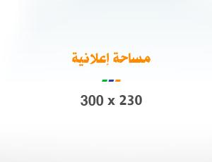 """Résultat de recherche d'images pour """"مساحة اعلانية"""""""