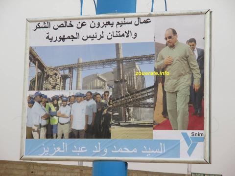 لافتة عملاقة مثبتة قرب بوابة مطار ازويرات