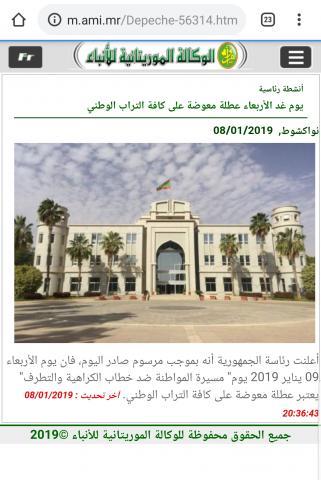 الخبر كما ورد قبل قليل على موقع الوكالة الموريتانية للانباء