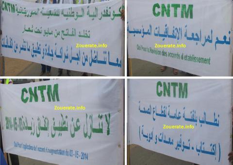 """لافتات """"CNTM"""""""