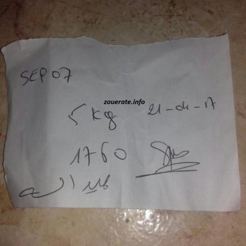 صورة الوصل الذي تم استلامه متوبا بخط اليد