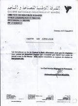 صورة من المذكرة