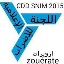شعار اللجنة الإعلامية لإضراب عمال اسنيم