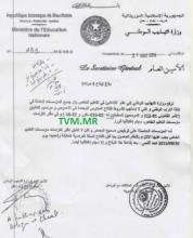نص البلاغ-المصدر: موقع التلفزة الموريتانية
